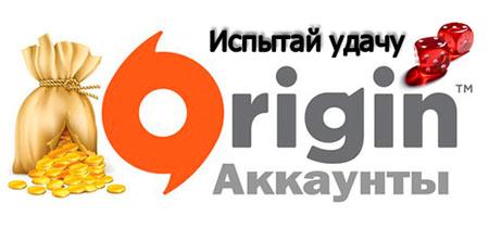 Купить Origin Random (Лучшие игры: BF1, FIFA 16-17,TF 2 )