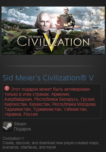 Sid Meier´s Civilization V (RU/CIS/Steam)