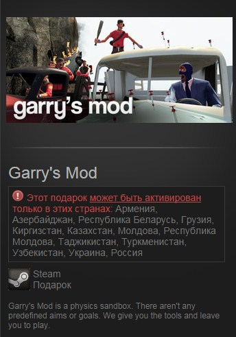 Garry´s Mod (Steam Gift RU + UA + CIS)