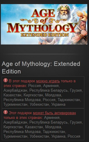 Age of Mythology: Extended Edition (Steam RU + CIS)