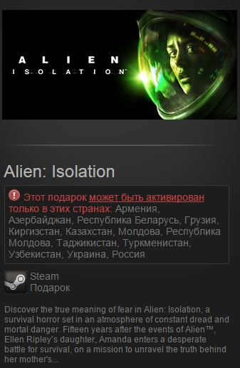 Alien: Isolation (Steam Gift / RU + CIS + VPN)
