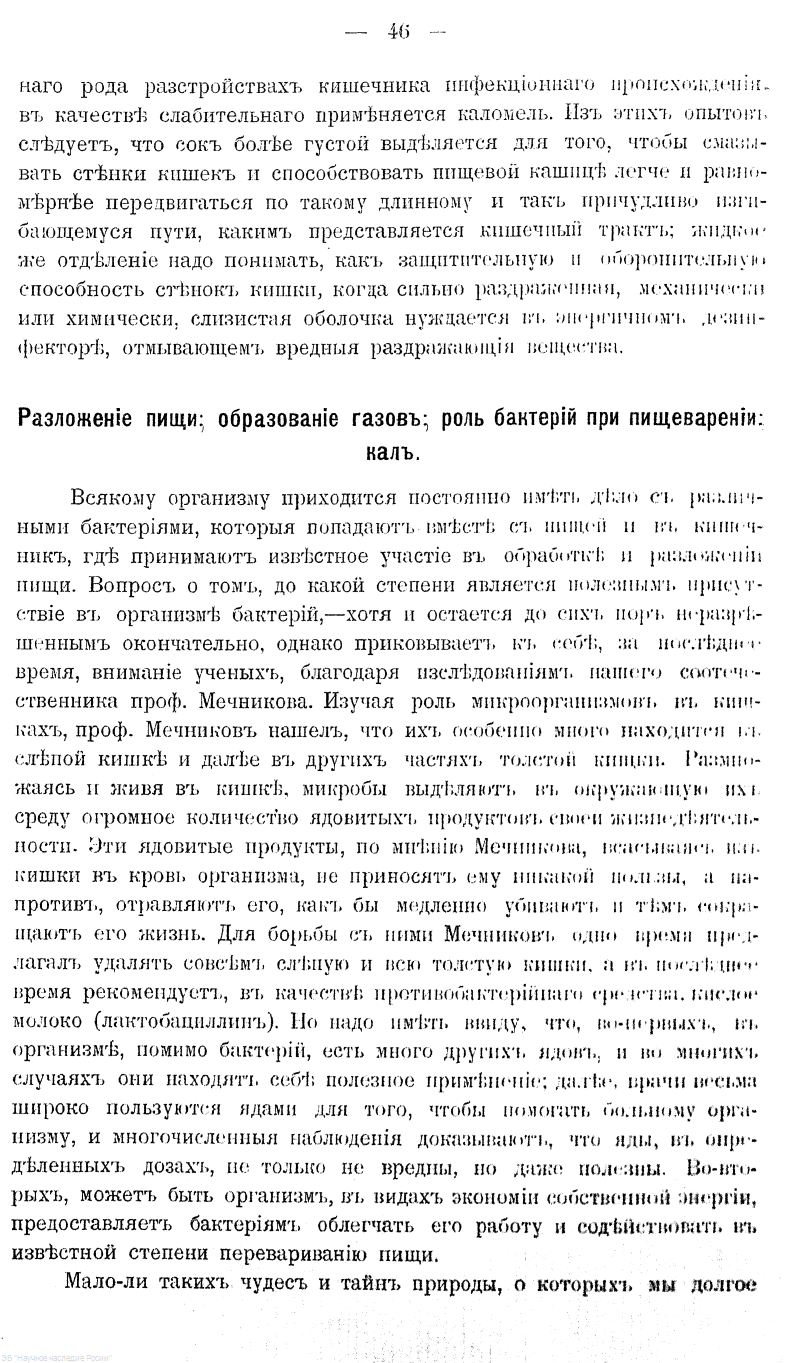 Lectures on the physiology of digestion - 1908