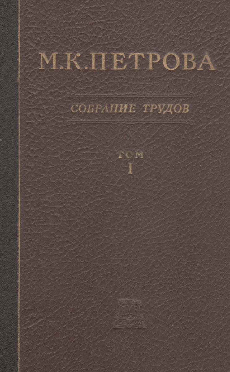 M.K.Petrova - Collected Works Volume 1 - 1953