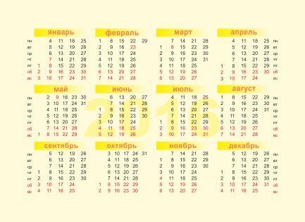 Сalendar 2016, yellow