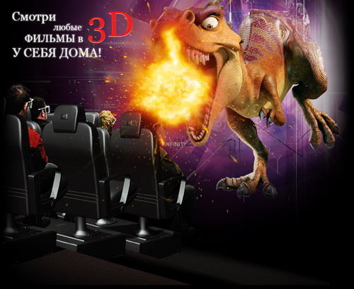 Watch any movie in 3D at home.