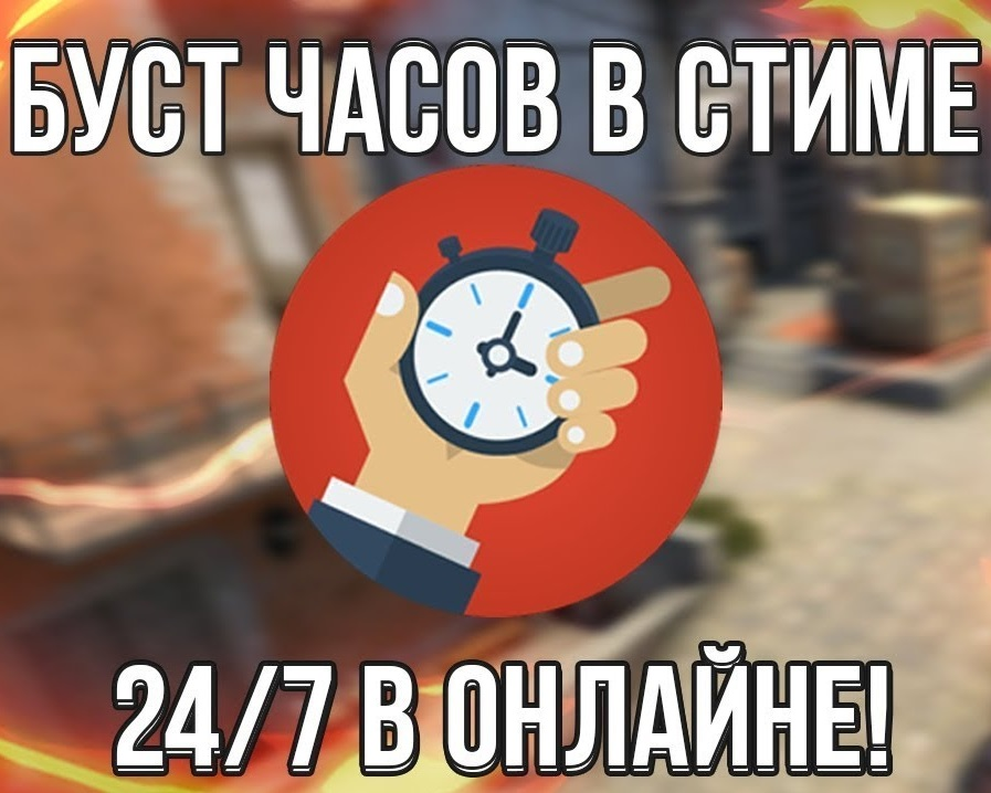 CS: GO HOUR - BOOST HOURS 24/7 CS GO ✅