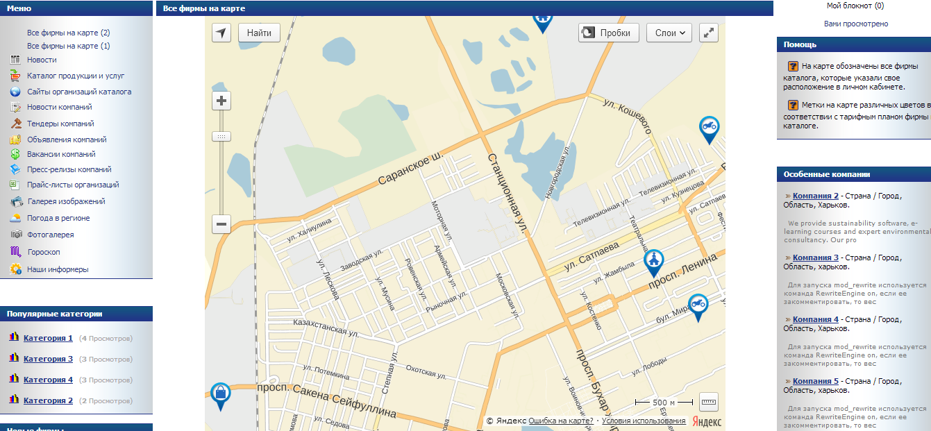 Expanding Yandex maps for the i-soft bizness