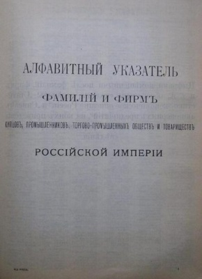 Index of names and companies of the Russian Empire