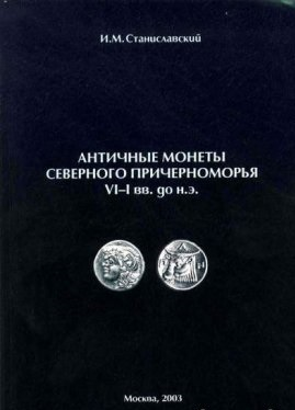 Ancient coins of the Northern Black Sea Region VI-I cen