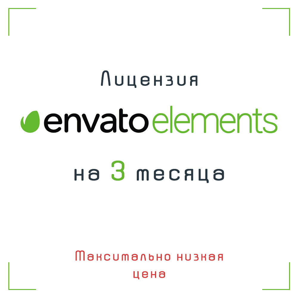 🍃ENVATO ELEMENTS - 3 month license ✅ warranty