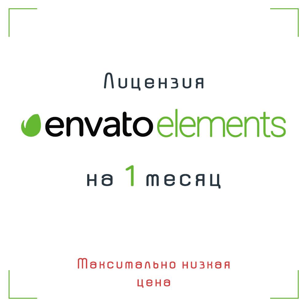 Фотография 🍃envato elements - лицензия на 1 месяц ✅гарантия