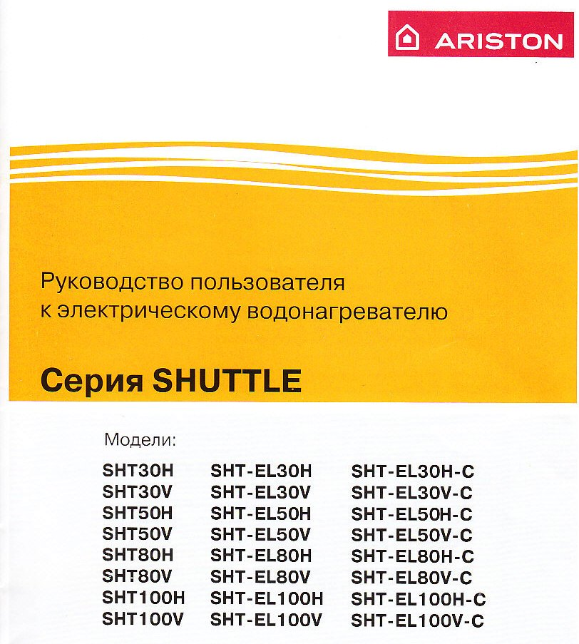 Description for Ariston water heaters series Shuttle SHT