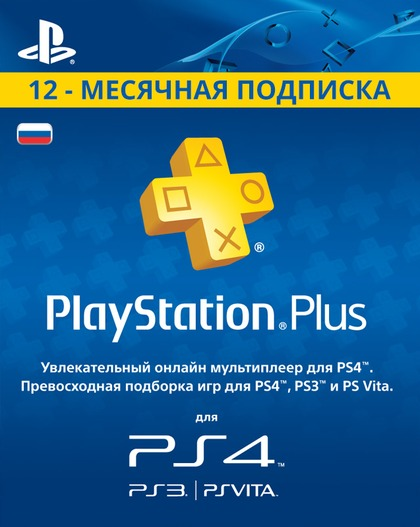 PlayStation Plus (PS +): Subscribe for 12 months. (365 days)