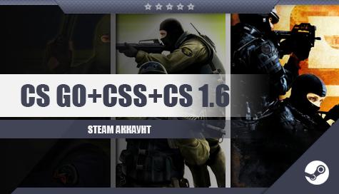 Купить CS GO + CSS + CS 1.6