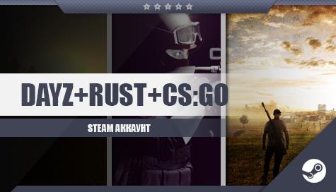 Купить DayZ+Rust+Counter-Strike: Global Offensive