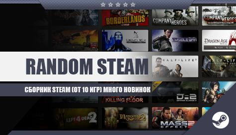 Купить Случайный сборник Steam (от 10 игр) Много новинок