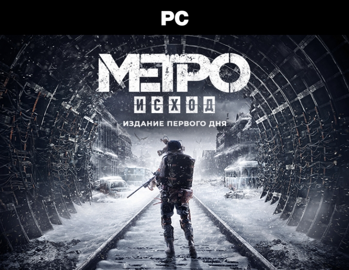 Rent Metro Exodus account PC 2019