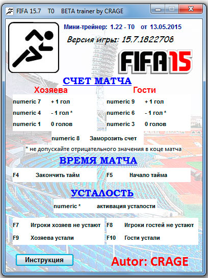 Купить FIFA 15 TRAINER  (Чит программа) версия 15.8