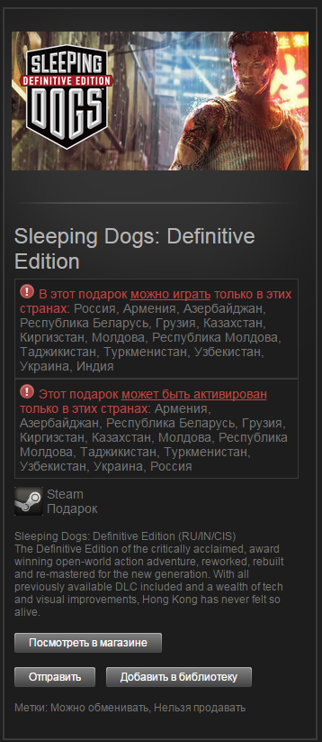 Sleeping Dogs: Definitive Edition (Steam Gift / RU CIS)