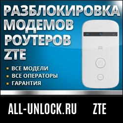 ALL-UNLOCK unlock code for ZTE routers and modems
