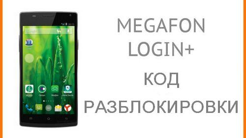 ALL-UNLOCK unlock code MegaFon LOGIN + (MFLoginPh)