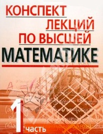 Lectures on higher matematiki_Ch1