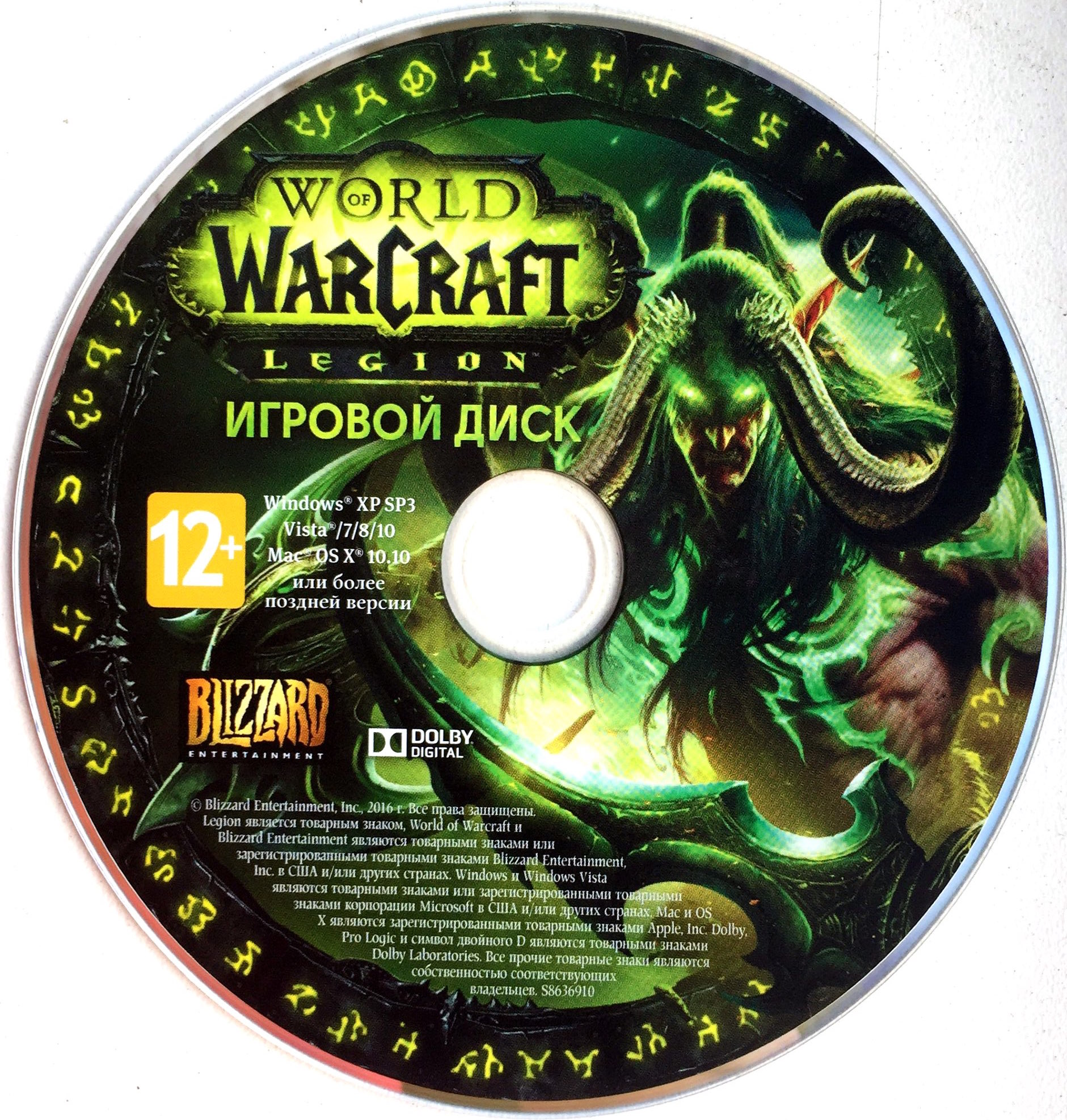 I☮ WORLD OF WARCRAFT LEGION + 100LVL RU