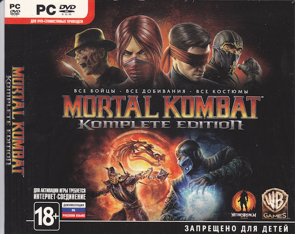 MORTAL KOMBAT Komplete Edition (STEAM KEY) + БОНУС
