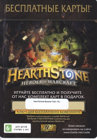 HearthStone Booster Pack Key 10 pcs x 5 cards (х50)