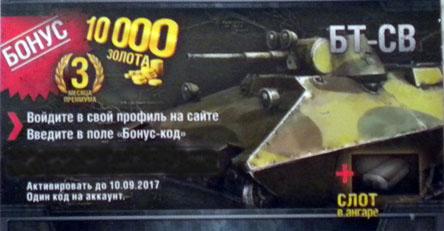 wot бонус код 10000 золота