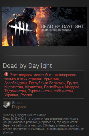 Dead by Daylight Deluxe Edition [Steam Gift] (RU+CIS)
