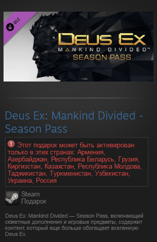 Deus Ex: Mankind Divided -Season Pass Steam Gift RU+CIS