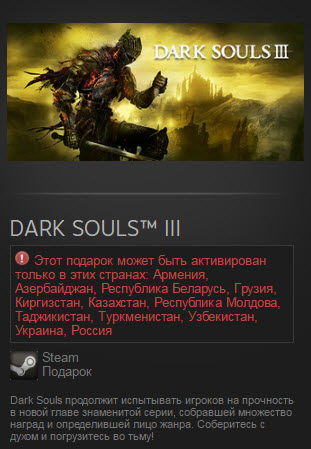 DARK SOULS™ III [Steam Gift] (RU+CIS)