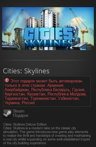 Cities: Skylines Deluxe Edition [Steam Gift] (RU+CIS)
