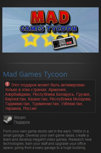 Mad Games Tycoon [Steam Gift] (RU+CIS)