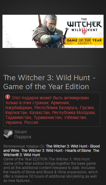 The Witcher 3: Wild Hunt - GOTY [Steam Gift] (RU+CIS)