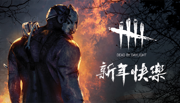 Dead by Daylight ( Steam Gift | RU+KZ )