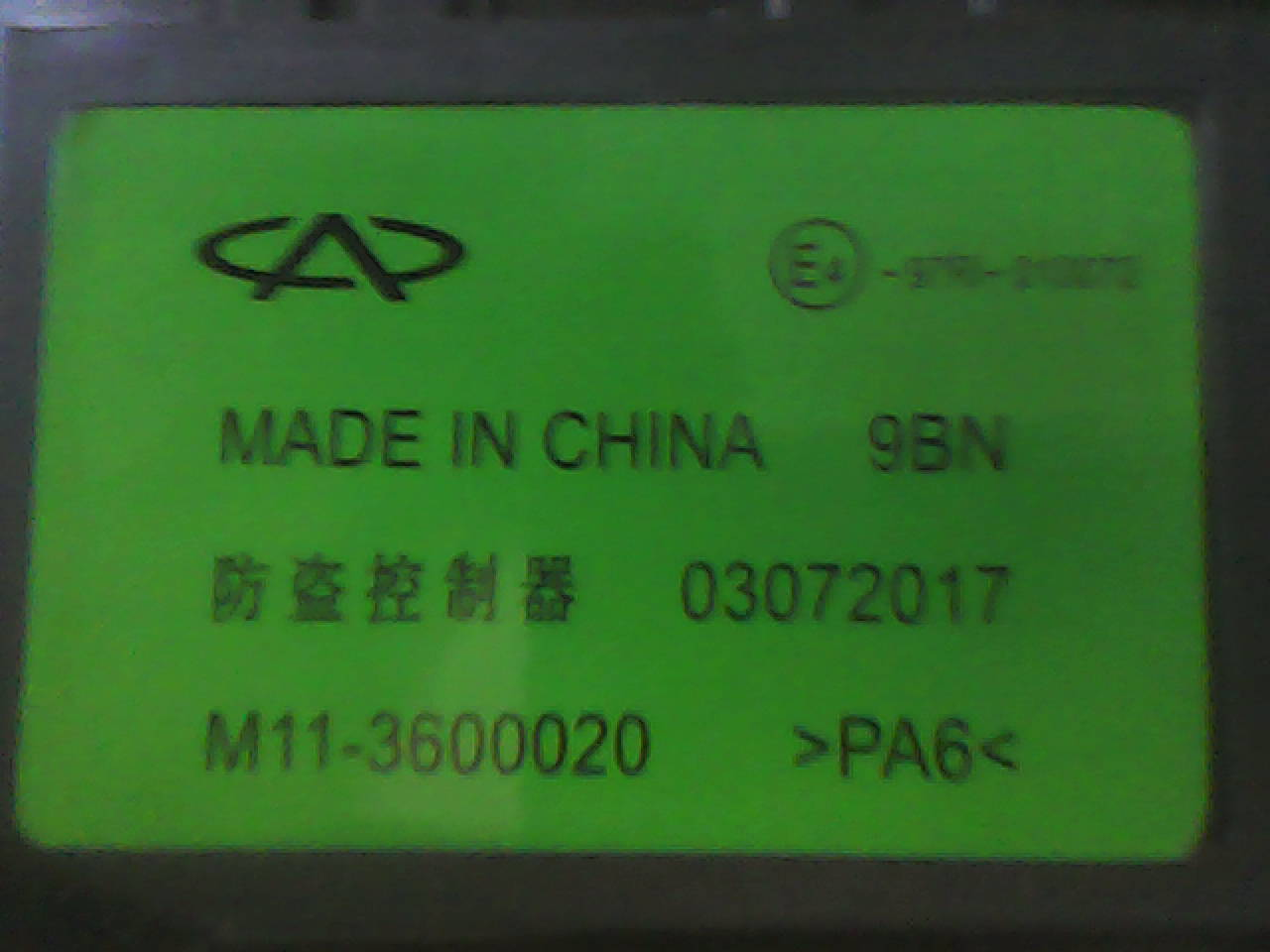 Chery M11-3600020 03072017 immo clear