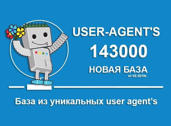 Base of 143,000 unique User-Agents 2019