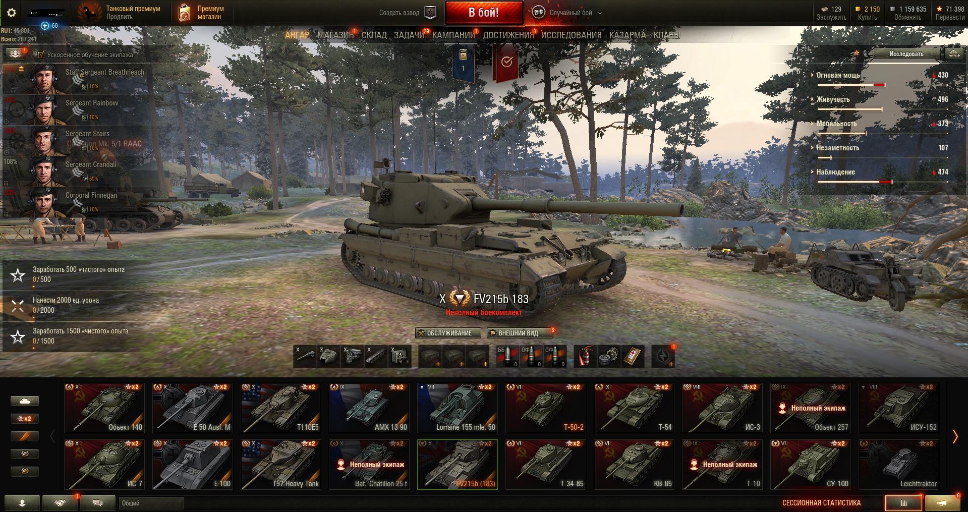 WoT (9 топов, S.Persh, всего 40 танков)