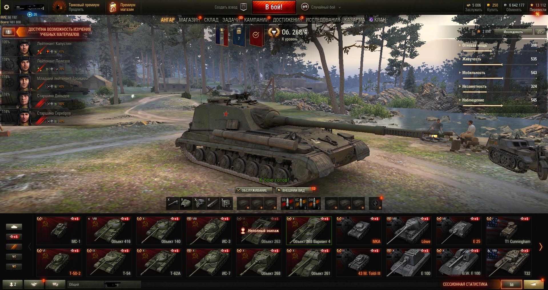 WoT (10 топов, 3 према, всего 29 танков)