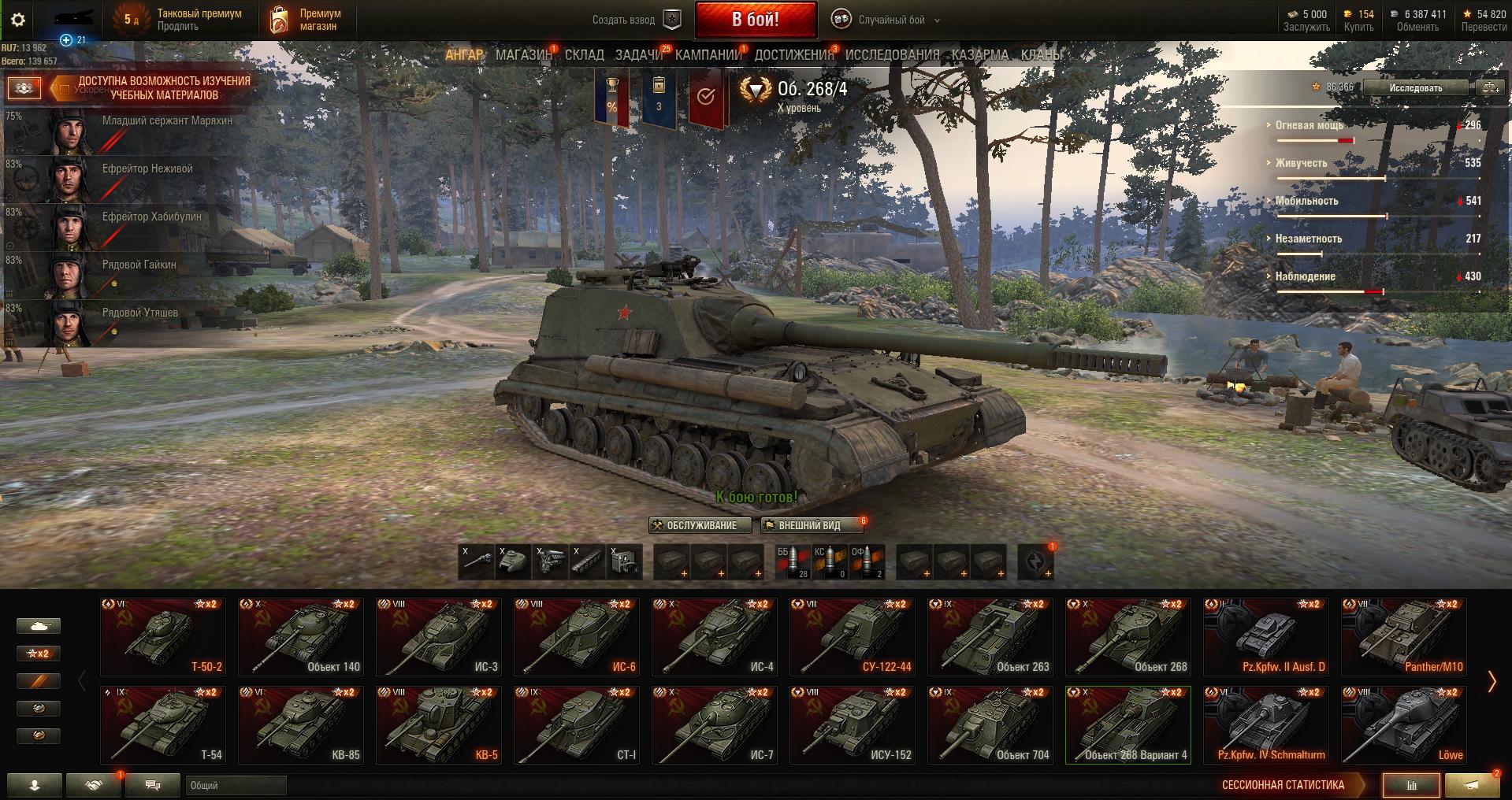WoT (11 топов, 6 премов, всего 51 танк)