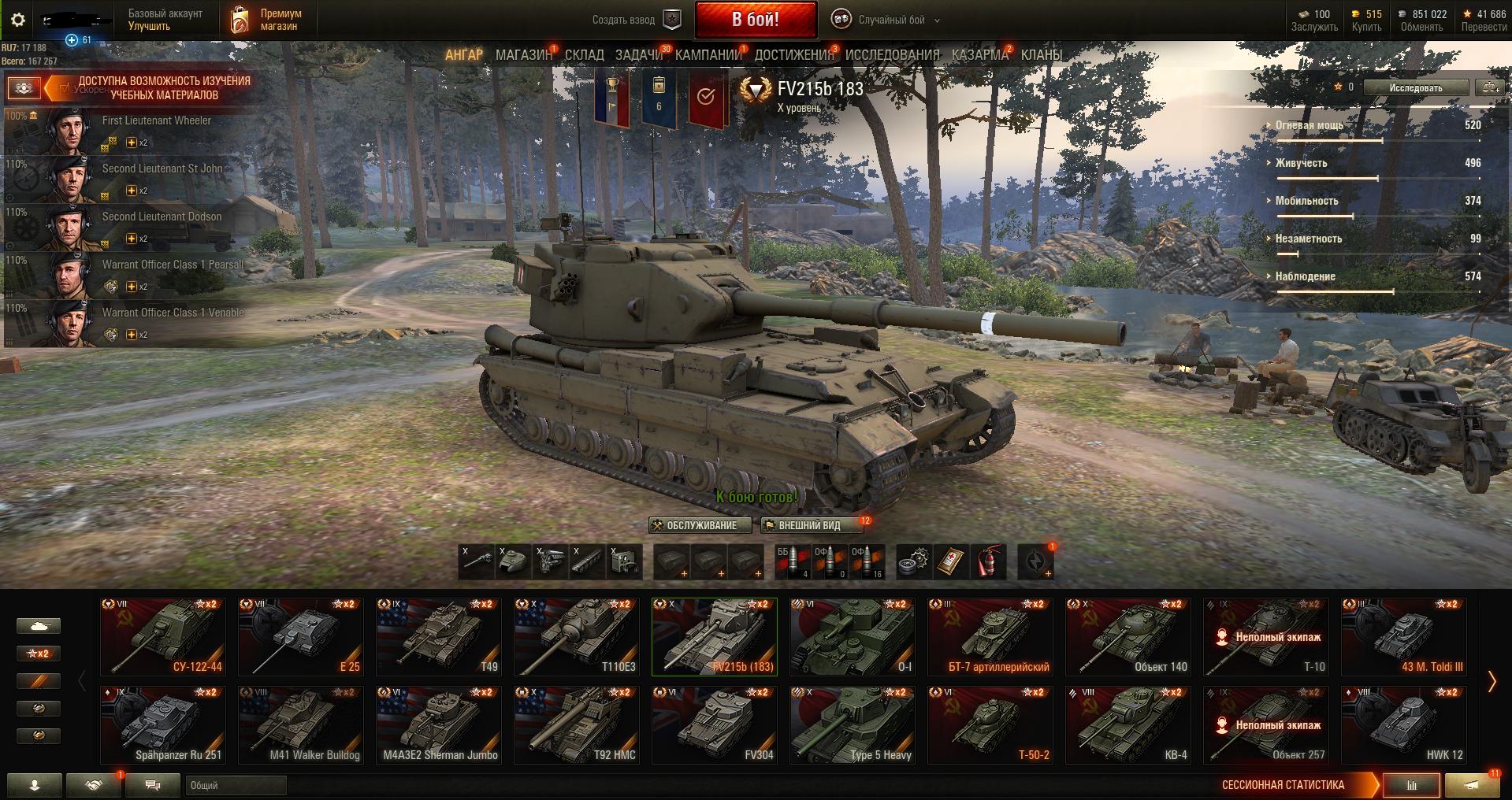 WoT (12 топов, 3 према, всего 38 танков)