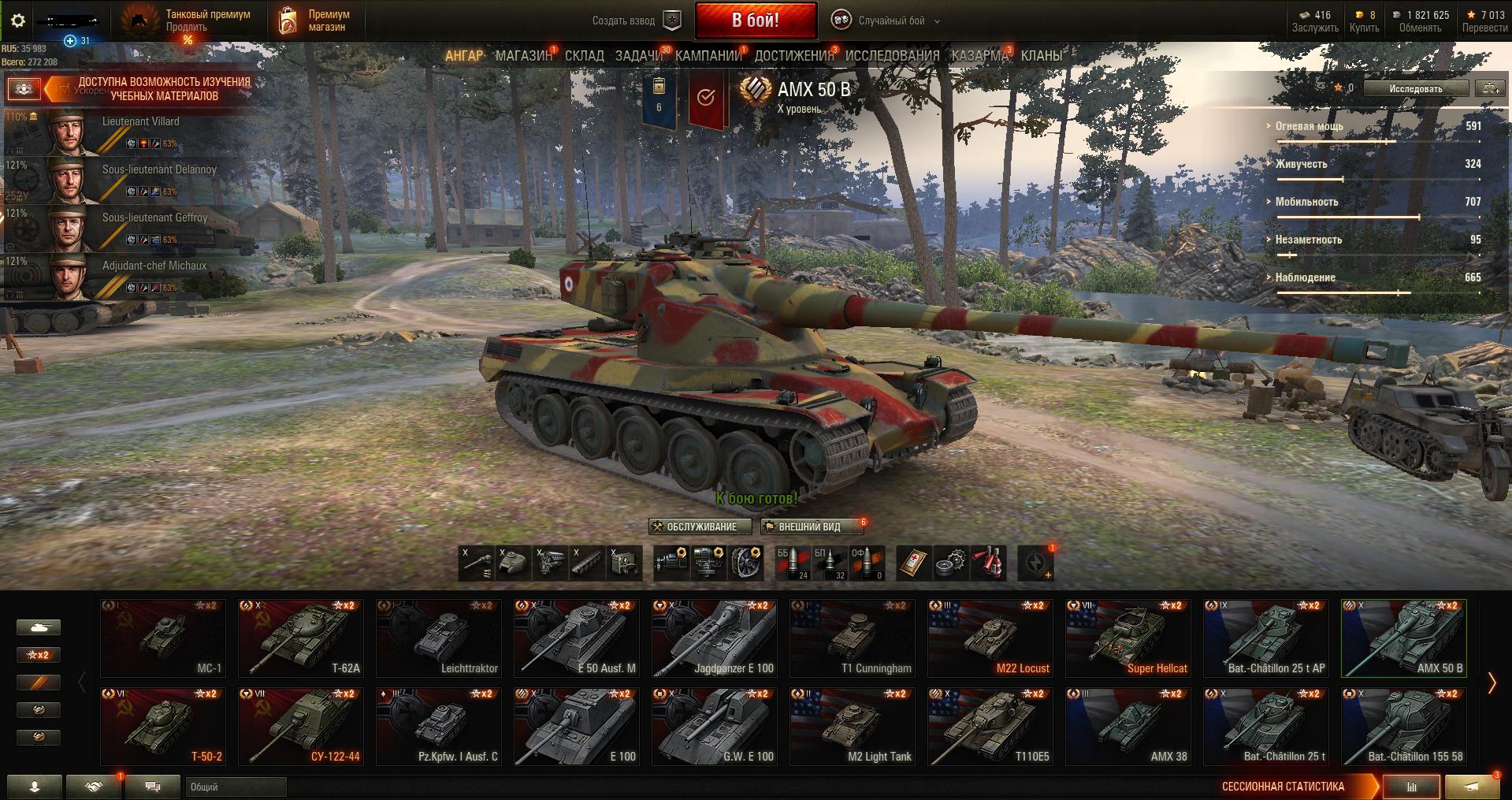 WoT (9 топов, Су-122-44, всего 30 танков)