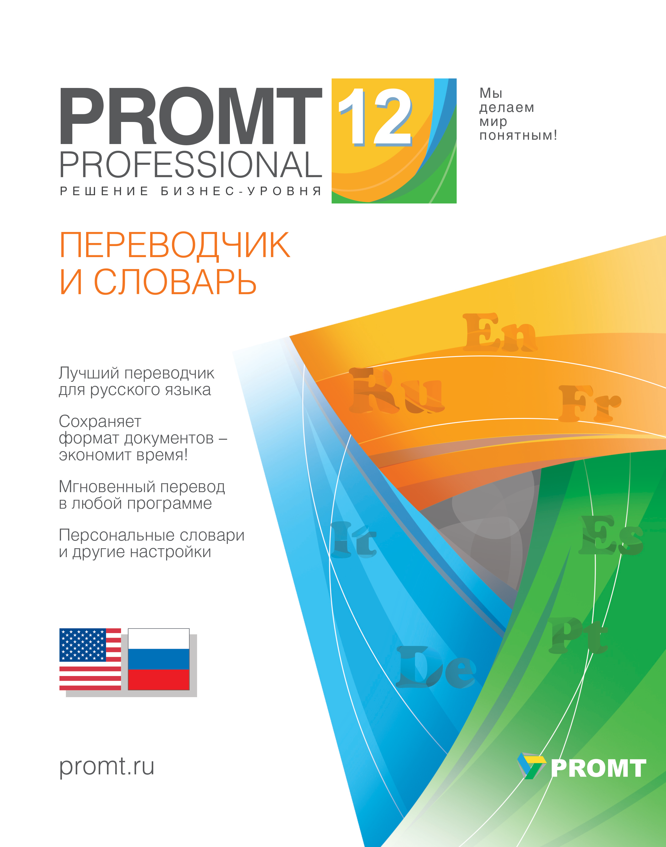 PROMT Professional Home 12 and p-well (the use of home.