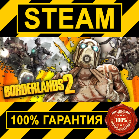BORDERLANDS 2  (STEAM GIFT | RU+CIS)