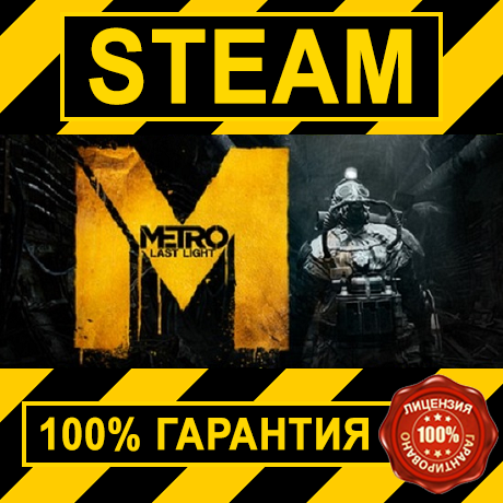 METRO: Last Light + DLC (Steam KEY/ RU+CIS)
