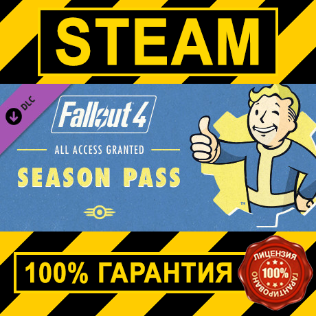 FALLOUT 4 SEASON PASS (STEAM GIFT | RU+CIS)