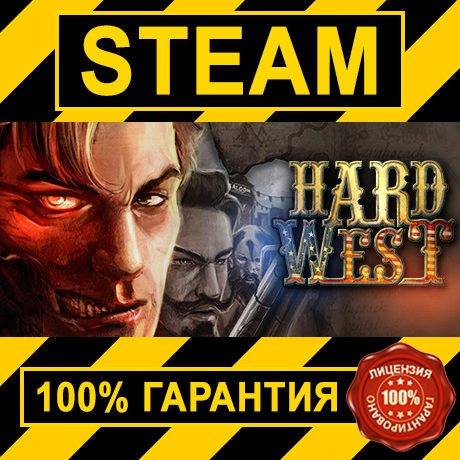 HARD WEST  (STEAM GIFT | RU+CIS)