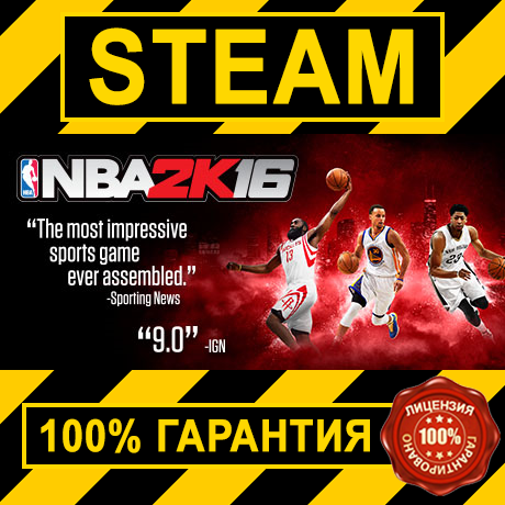 NBA 2K16 (STEAM GIFT | RU+CIS)